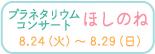 b_hoshinone_s.jpg