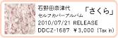 b_sakura_s.jpg
