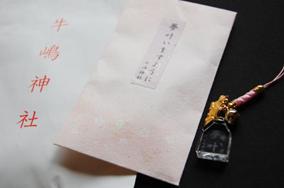 110114omamori%20up.jpg