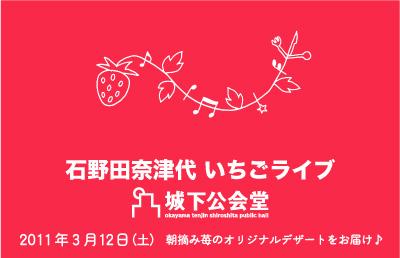 1103ichigo_live.jpg