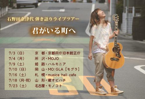 live_tour2011_hp.jpg