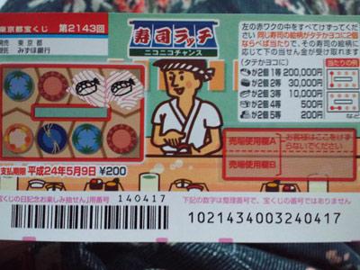 110503sushiracchi.jpg