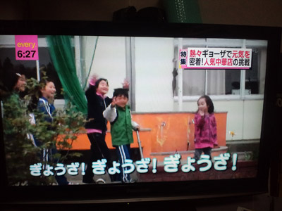 110813tv_gyouza.jpg