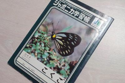 120602note.jpg