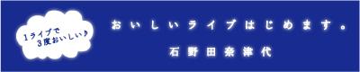 oishii_live2012.jpg