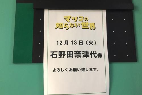 201612matsukogakuya.jpg